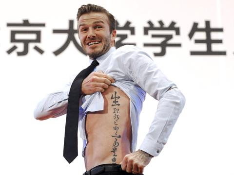 David beckham tattoos jesus