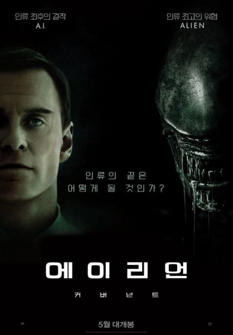 Alien: Covenant Korean poster